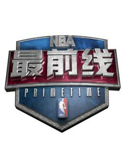 NBA最前線
